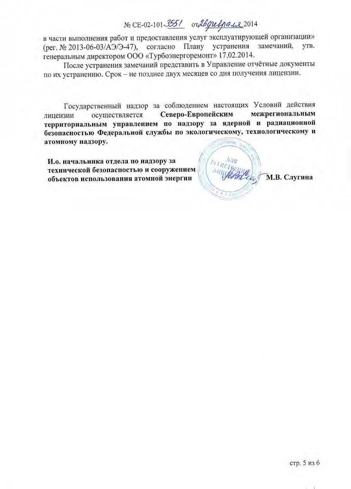 06-атомный-надзор-6