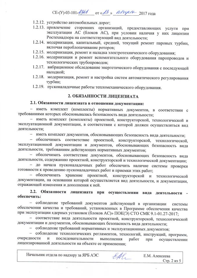 10-атомный-надзор-3
