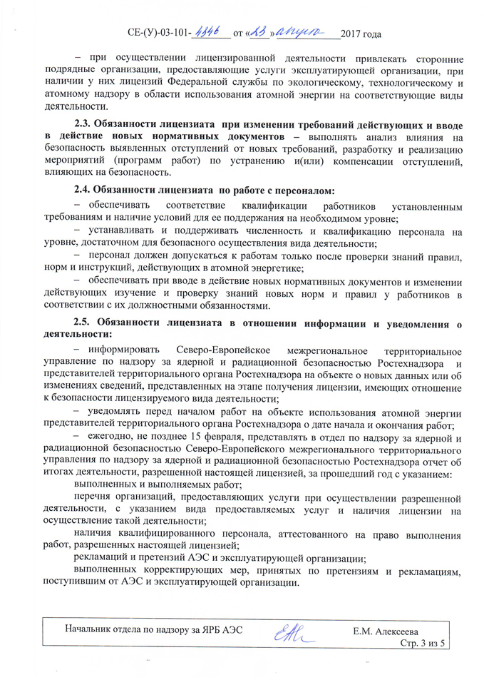 11-атомный-надзор-4