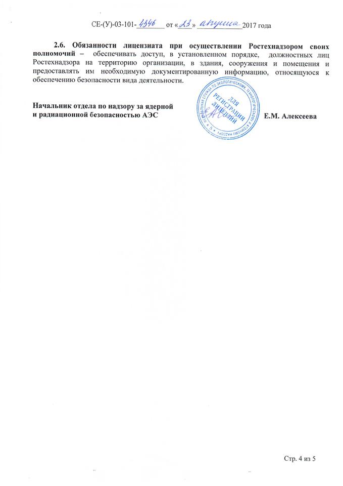 12-атомный-надзор-5