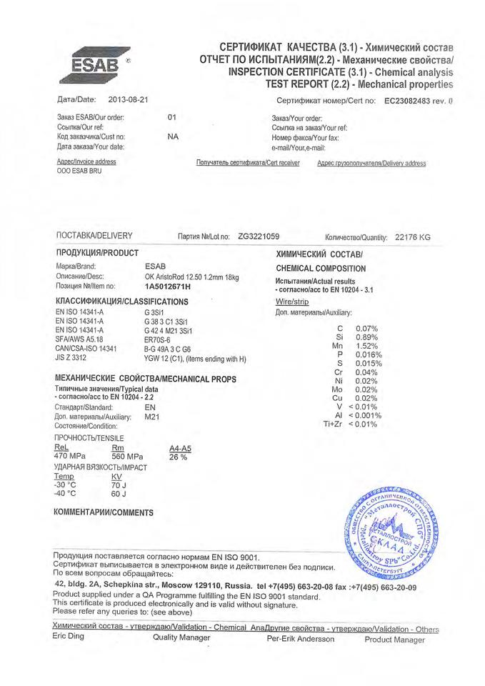 НАКС-23