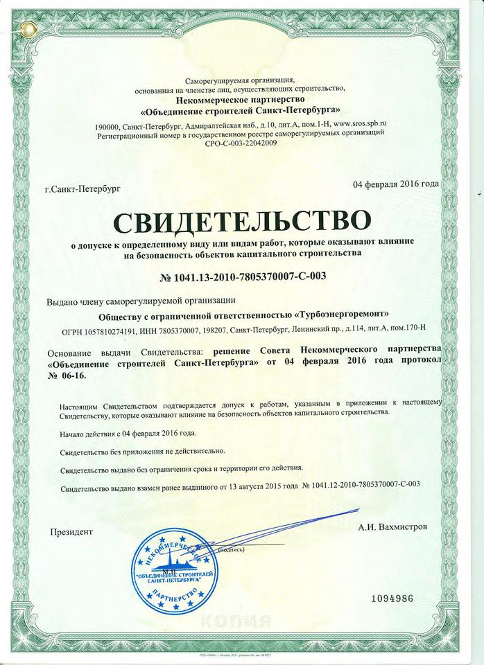 СРО-04.02.2016-1