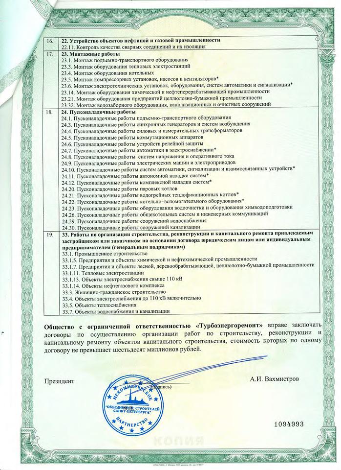 СРО-04.02.2016-8