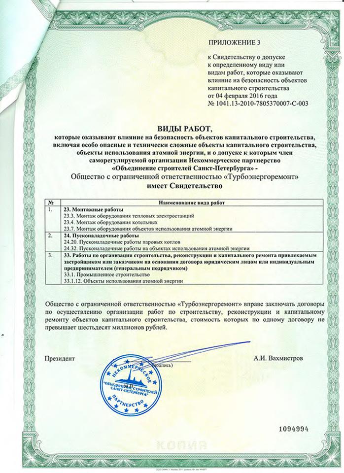 СРО-04.02.2016-9