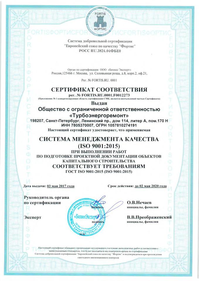 Сертификат-проектные-работы