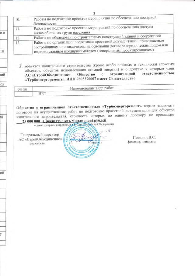 Стройобъединение-4